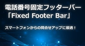 fixedfooter
